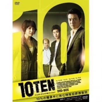 TEN インターナショナルバージョン DVD-BOX