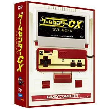 ゲームセンタ‐CX DVD-BOX12