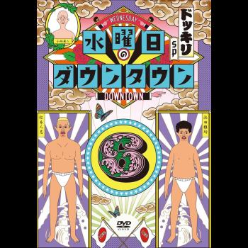 水曜日のダウンタウン DVD-BOX  1+2+3+4+5+6 全巻