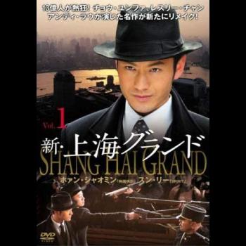 新·上海グランド DVD-BOX