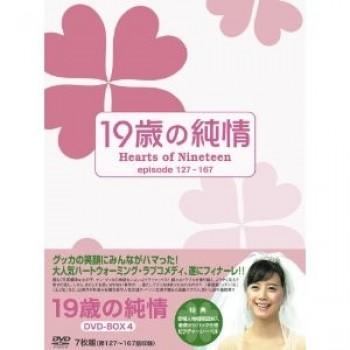 19歳の純情 DVD-BOX 1+2+3+4 完全版