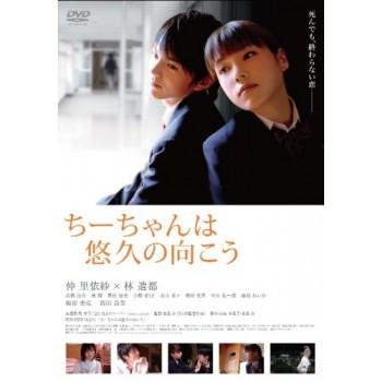 ちーちゃんは悠久の向こう〈通常版〉DVD