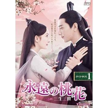 永遠の桃花~三生三世~ DVD-BOX1+2+3 全58話