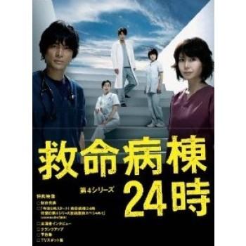 救命病棟24時 (第1+2+3+4+5シリーズ) DVD-BOX 完全版