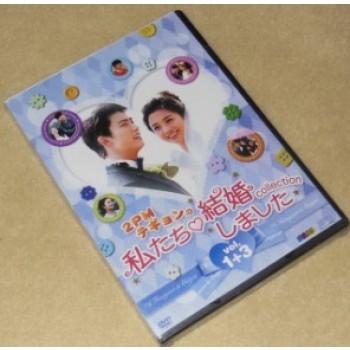 """""""2PMテギョンの""""私たち結婚しました-コレクション-vol.1-3 DVD-BOX"""