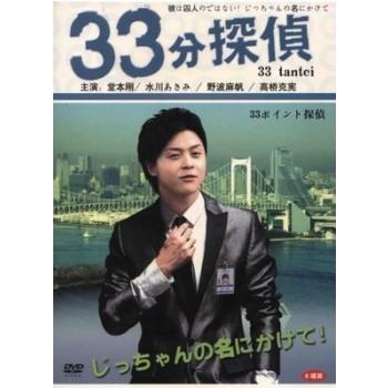 33分探偵 & 帰ってこさせられた33分探偵 DVD-BOX 完全版