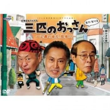三匹のおっさん 正義の味方、見参!! DVD-BOX