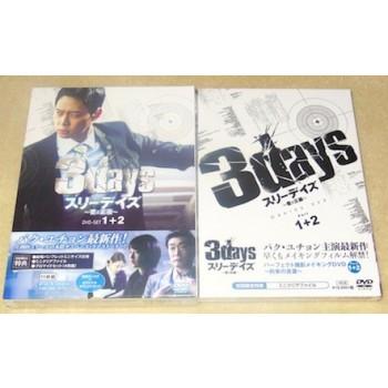 スリーデイズ~愛と正義~ DVD-SET 1+2 (全16話+劇場版DVD+特典映像DVD) 完全豪華版