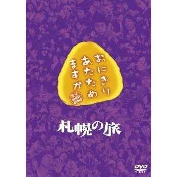 おにぎりあたためますか 札幌の旅 DVD