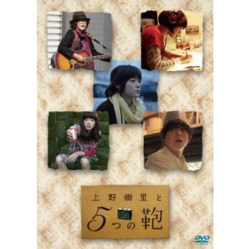 上野樹里と5つの鞄 DVD-BOX 4枚組 全5話