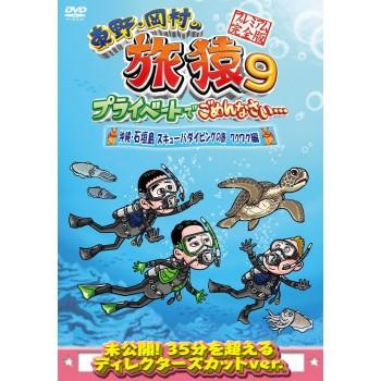 東野・岡村の旅猿9 プライベートでごめんなさい… 沖縄・石垣島