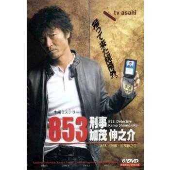 853-刑事·加茂伸之介 DVD-BOX