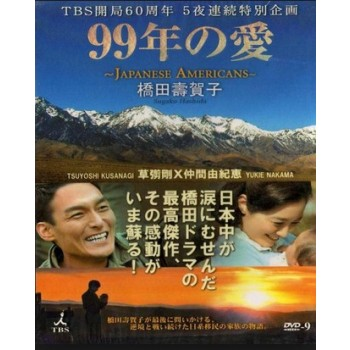 99年の愛 JAPANESE AMERICANS DVD-BOX