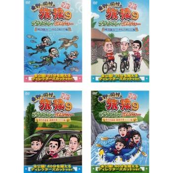 東野·岡村の旅猿 プライベートでごめんなさい··· 9+10+11+12+13  DVD-BOX 全24巻