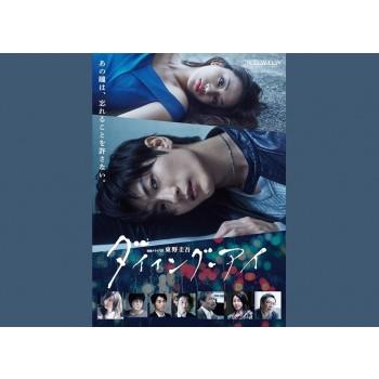 ダイイング·アイ DVD-BOX