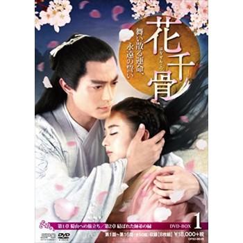 花千骨(はなせんこつ)~舞い散る運命、永遠の誓い~ DVD-BOX 1+2+3 全巻