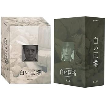 白い巨塔 DVD-BOX 第一部+第二部 完全版 唐沢寿明主演