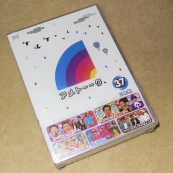 アメトーーク! 37·38·39 DVD-BOX 3巻セット