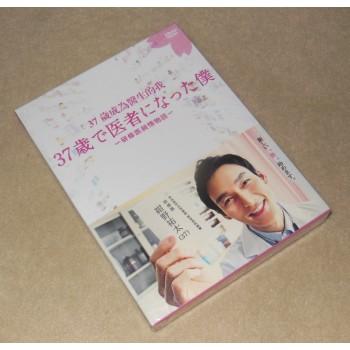 37歳で医者になった僕·研修医純情物語·DVD-BOX