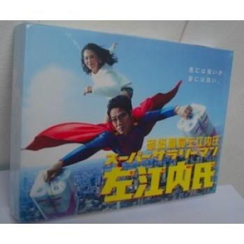 スーパーサラリーマン左江内氏 DVD-BOX