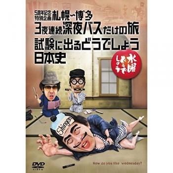 水曜どうでしょうDVD第25弾「5周年記念特別企画 札幌~博多 3夜連続深夜バスだけの旅/試験に出るどうでしょう 日本史」