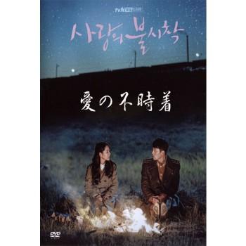 愛の不時着  DVD-BOX