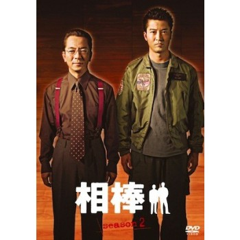 相棒 season 2 DVD-BOX 1+2 完全版
