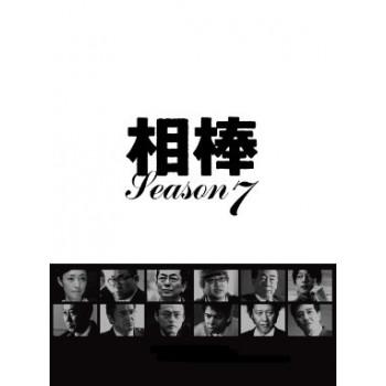 相棒 season 7 DVD-BOX 1+2 完全版(11枚組)