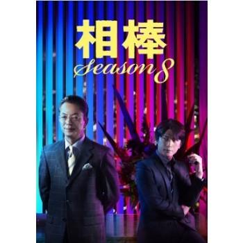 相棒 season 8 DVD-BOX 1+2 完全版(10枚組)