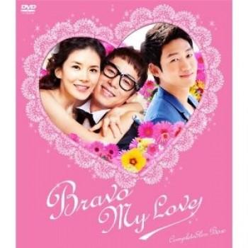 愛情万々歳 ~ブラボー!マイ·ラブ~ DVD-BOX