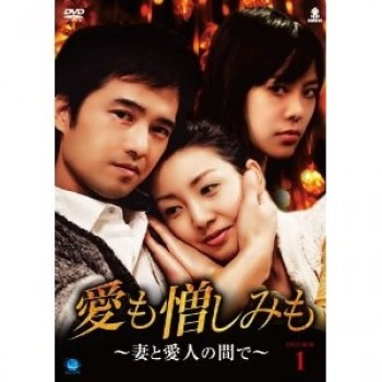 愛も憎しみも·妻と愛人の間で·DVD-BOX 1+2