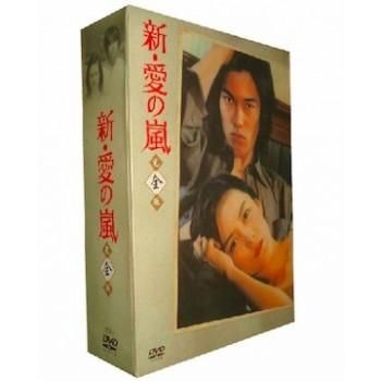 新·愛の嵐 DVD-BOX 完全版 第1+2+3部 全巻23枚組