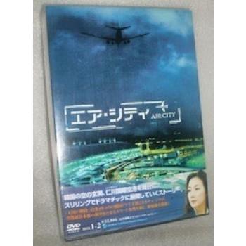 エア·シティ DVD BOX I+II
