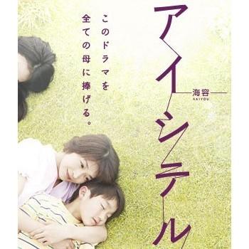 アイシテル 海容 DVD-BOX
