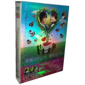 世界の中心で、愛をさけぶ <完全版> DVD-BOX(新品)