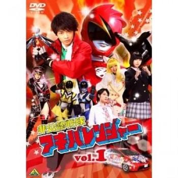 非公認戦隊アキバレンジャー DVD-BOX シーズン1+2 完全版