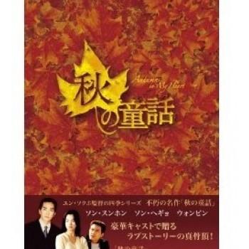 秋の童話 DVD-BOX I+II