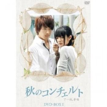 秋のコンチェルト DVD-BOX 1+2+3 完全版