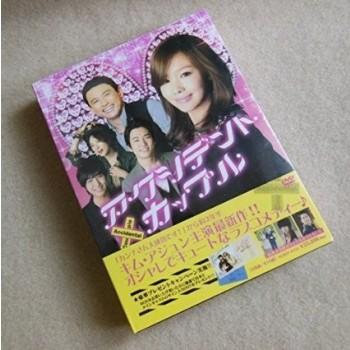 アクシデント·カップル DVD-BOX