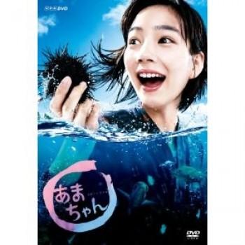 あまちゃん DVD-BOX 全26週 全156話 完全版