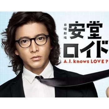 安堂ロイド A.I. knows LOVE· DVD-BOX