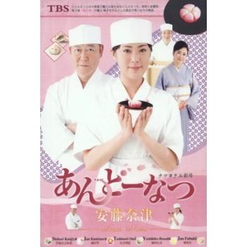 あんどーなつ DVD-BOX
