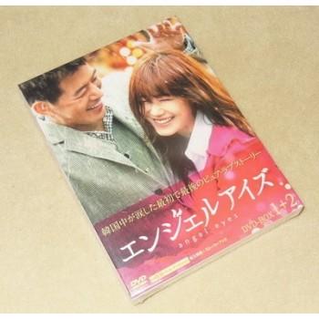 エンジェルアイズ DVD-BOX 1+2