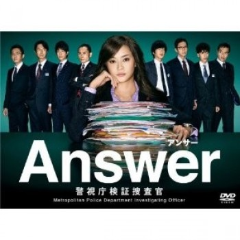 Answer―警視庁検証捜査官 DVD-BOX