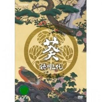 NHK大河ドラマ 葵 徳川三代 完全版 DVD-BOX