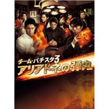 チーム·バチスタ3 アリアドネの弾丸 DVD-BOX