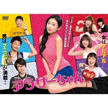 アラサーちゃん 無修正 DVD-BOX 完全版