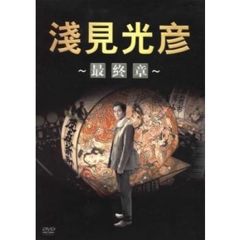 浅見光彦 ~最終章~ (沢村一樹 主演) DVD-BOX