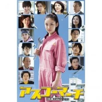 アスコーマーチ DVD-BOX