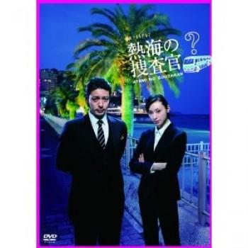 熱海の捜査官 DVD-BOX